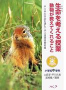 生命を考える授業 動物が教えてくれること 戸川幸夫作品を通して学ぶ道徳授業実践 小学校中学年