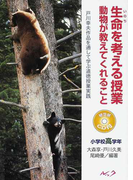 生命を考える授業 動物が教えてくれること 戸川幸夫作品を通して学ぶ道徳授業実践 小学校高学年