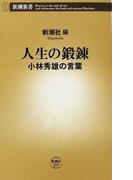 人生の鍛錬 小林秀雄の言葉 (新潮新書)(新潮新書)