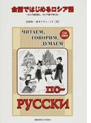 会話ではじめるロシア語 ロシア語を話し、ロシア語で考える