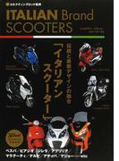 Italian Brand Scooters 伝統と最新デザインの融合「イタリアンスクーター」