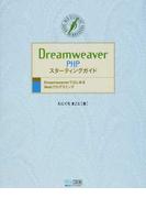 Dreamweaver PHPスターティングガイド DreamweaverではじめるWebプログラミング (WEB DESIGNERS' PROGRAMMING BOOKS)