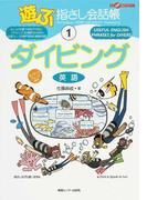遊ぶ指さし会話帳 1 ダイビング (ここ以外のどこかへ!)