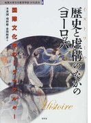 歴史と虚構のなかの〈ヨーロッパ〉 国際文化学のドラマツルギー (佐賀大学文化教育学部研究叢書)