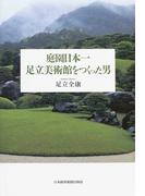 庭園日本一 足立美術館をつくった男