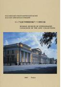 ロシア民族学博物館所蔵アイヌ資料目録