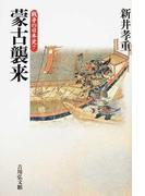 蒙古襲来 (戦争の日本史)