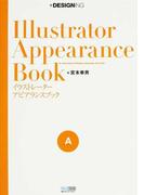 Illustrator Appearance Book for Macintosh & Windows Illustrator CS & CS2 (+DESIGNING)