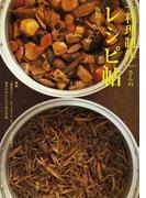 「料理制作」さんのレシピ帖 映画『東京タワー オカンとボクと、時々、オトン』の料理と毎日のおいしいごはんの話