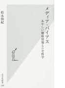 メディア・バイアス あやしい健康情報とニセ科学 (光文社新書)(光文社新書)