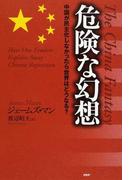 危険な幻想 中国が民主化しなかったら世界はどうなる?