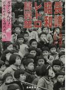 長崎昭和レトロ冩眞館 ガマンせんば!だれもがそんな時代だった。