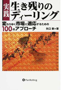実践生き残りのディーリング 変わりゆく市場に適応するための100のアプローチ (現代の錬金術師シリーズ)