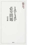 1手・3手必至問題 (将棋パワーアップシリーズ)