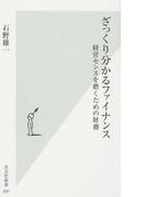 ざっくり分かるファイナンス 経営センスを磨くための財務 (光文社新書)(光文社新書)