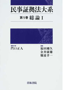 民事証拠法大系 第1巻 総論 1
