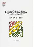 中国の社会保障改革と日本 アジア福祉ネットワークの構築に向けて (MINERVA社会福祉叢書)