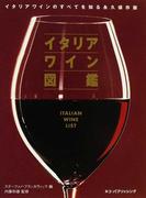 イタリアワイン図鑑 イタリアワインのすべてを知る永久保存版