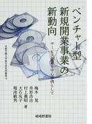 ベンチャー型新規開業事業の新動向 サービス産業を中心事例として (京都学園大学総合研究所叢書)