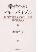 幸せへのマネーバイブル 新・女性のライフステージ別ガイドブック