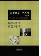 コンピュータ入門 パソコン操作とVisual Basicによるプログラミング 第2版