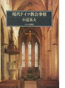 現代ドイツ教会事情