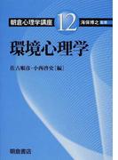 朝倉心理学講座 12 環境心理学