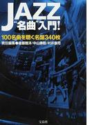 "JAZZ""名曲""入門! 100名曲を聴く名盤340枚"