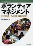 ボランティアマネジメント 自発的行為の組織化戦略 (NPOマネジメントシリーズ)