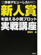 新人賞を狙える小説プロット実戦講座 作家デビューしたい!