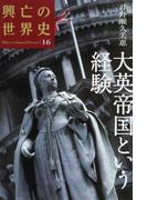 興亡の世界史 What is Human History? 16 大英帝国という経験