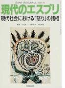 現代のエスプリ No.478 現代社会における「怒り」の諸相