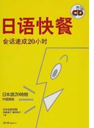 日本語20時間中国語版