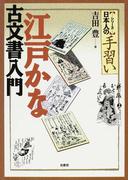 江戸かな古文書入門 (〈シリーズ〉日本人の手習い)