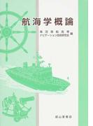 航海学概論