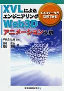 XVLによるエンジニアリングWeb3Dアニメーション入門 CADデータが活用できる