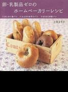 卵・乳製品ゼロのホームベーカリーレシピ あじわい食パン・ふんわりおやつパン・もちもち米粉パン