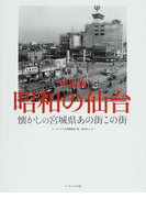 昭和の仙台 懐かしの宮城県あの街この街 写真集