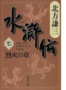水滸伝 7 烈火の章 (集英社文庫)(集英社文庫)