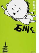 石川くん (集英社文庫)(集英社文庫)