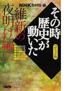 NHKその時歴史が動いた コミック版 維新の夜明け編 (ホーム社漫画文庫)(ホーム社漫画文庫)