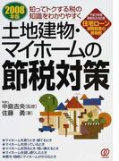 土地建物・マイホームの節税対策 2008年版 知ってトクする税の知識をわかりやすく