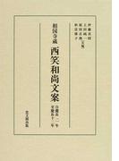 相国寺蔵西笑和尚文案 自慶長二年至慶長十二年