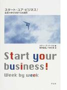 スタート・ユア・ビジネス! 起業の夢を実現する26週間