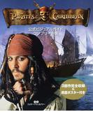 PIRATES of the CARIBBEAN公式ビジュアルガイドコンプリート版