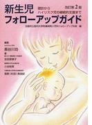 新生児フォローアップガイド 健診からハイリスク児の継続的支援まで 改訂第2版