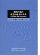地域産業の構造的矛盾と再生 北海道・東北・沖縄と英国の事例研究