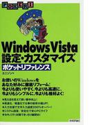 Windows Vista設定・カスタマイズポケットリファレンス (POCKET REFERENCE)