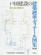 戸田建設の建築標準ディテール図集 設計・施工の蓄積から 第2版