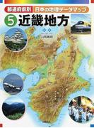 都道府県別日本の地理データマップ 5 近畿地方